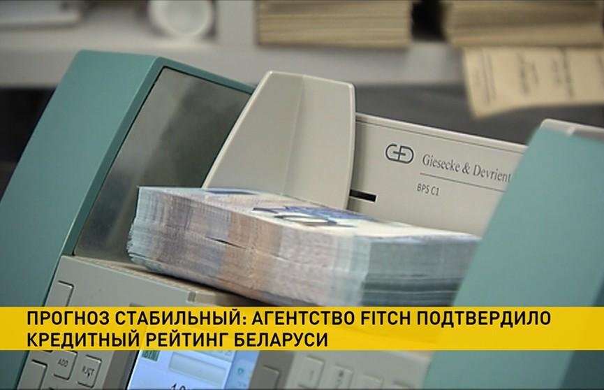 Fitch подтвердило макроэкономическую устойчивость Беларуси