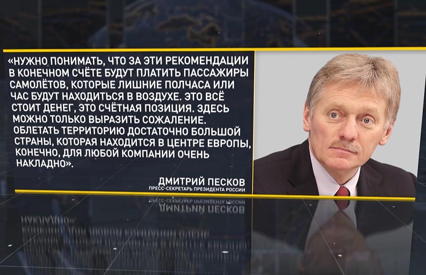 Дмитрий Песков: Действия белорусских авиационных властей в ситуации с самолётом компании Ryanair соответствовали международным нормам