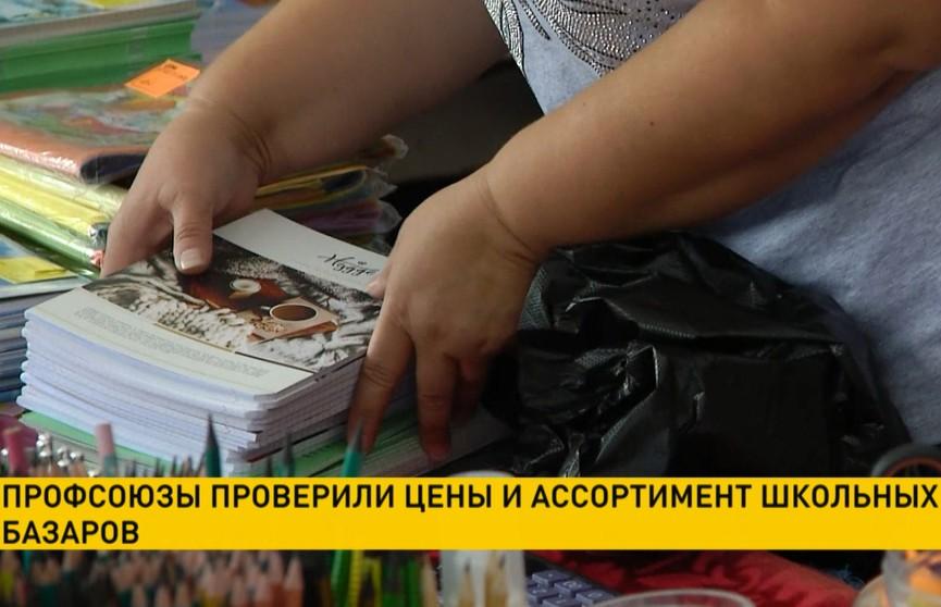 Федерация профсоюзов проверила цены и ассортимент школьных базаров