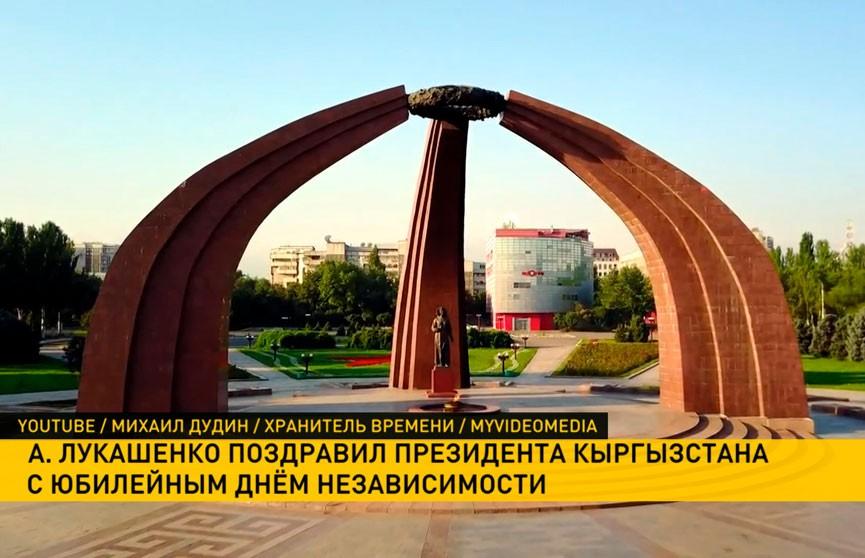 Александр Лукашенко направил поздравление главе Кыргызстана Садыру Жапарову в связи с 30-летием провозглашения государственной независимости