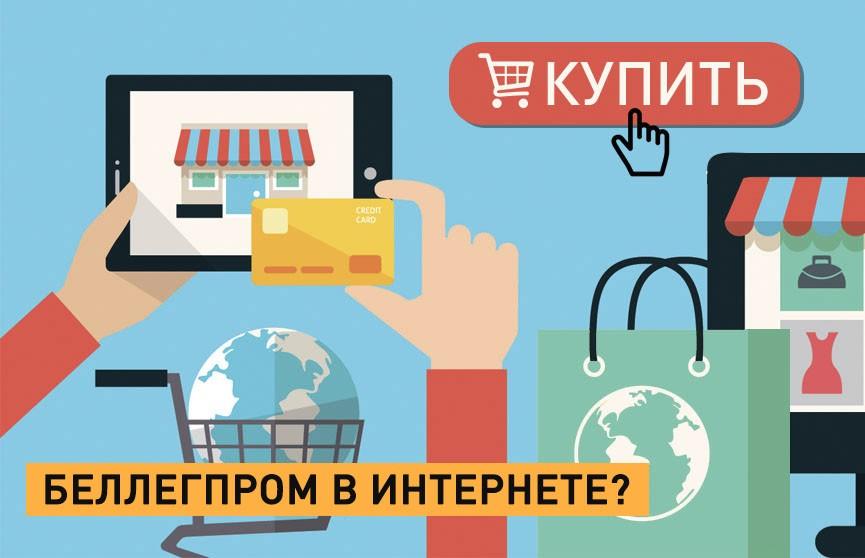 Хочу купить в Интернете. Когда Беллегпром начнёт продавать товары «по-новому»?