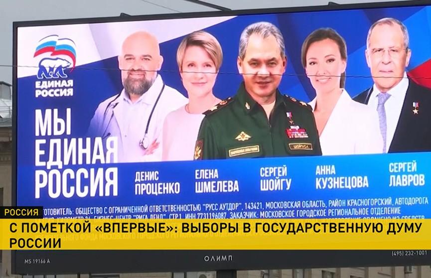 Информационное давление и агитация в интернете: как проходят выборы в Госдуму России?