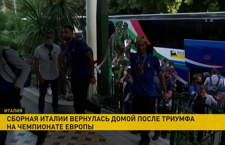 Итальянские футболисты вернулись на родину с Кубком Анри Делоне