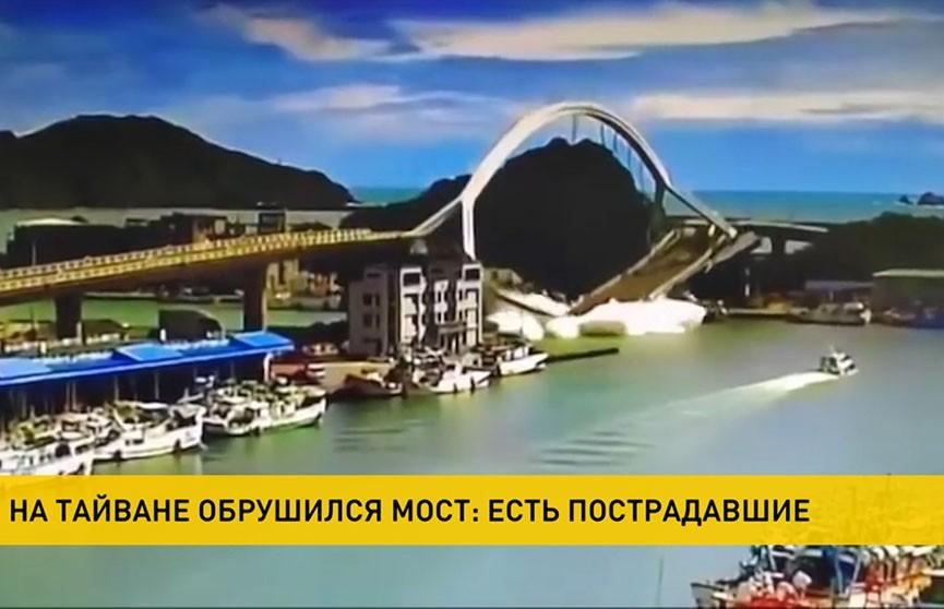На Тайване обрушился мост. Есть пострадавшие