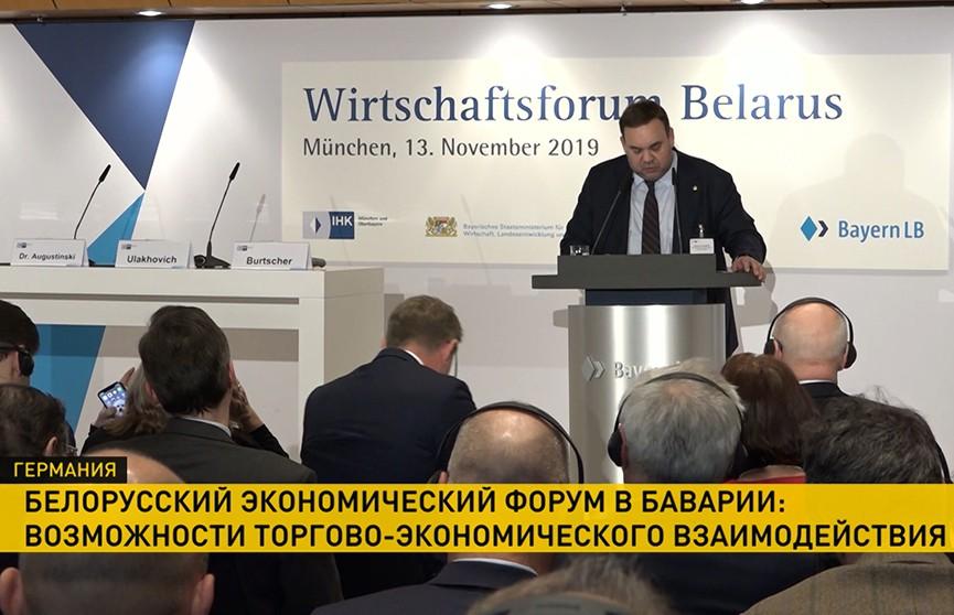 Перспективы развития белорусско-немецкого сотрудничества обсуждали на экономическом форуме в Мюнхене