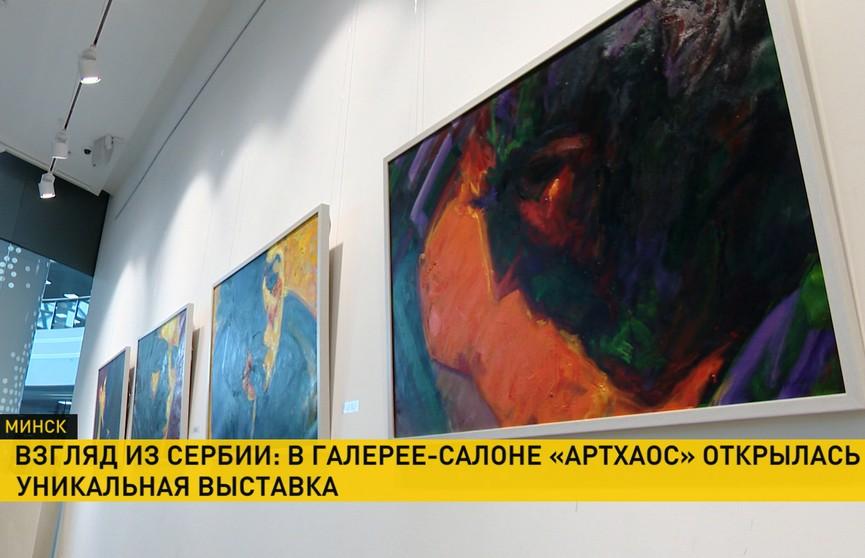 Искусство объединяет: в Минске открылась выставка художников из Сербии