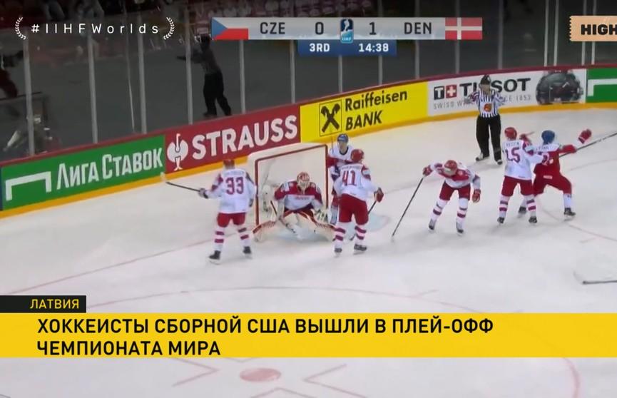 Чемпионат мира по хоккею: сборная США обыграла команду Германии и вышла в плей-офф