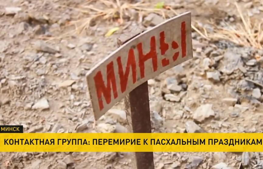 Контактная группа по Украине сошлась во мнении о необходимости пасхального перемирия