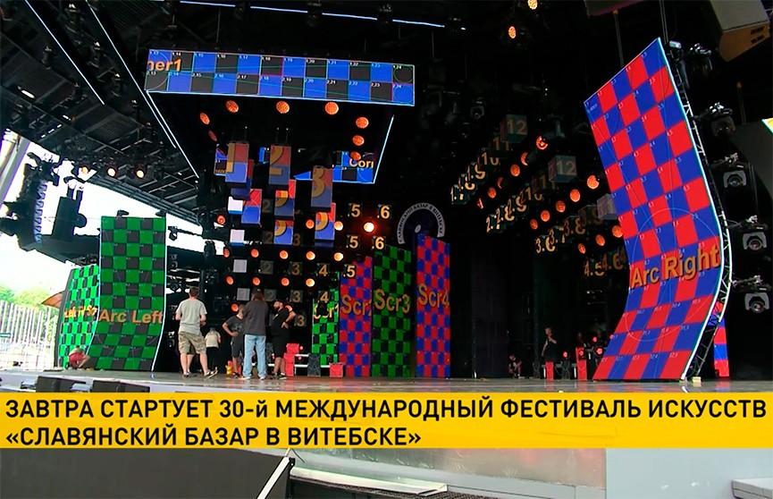 Стартует юбилейный 30-й «Славянский базар в Витебске»