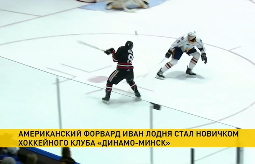 Хоккейный клуб «Динамо» арендовал американского нападающего Ивана Лодню