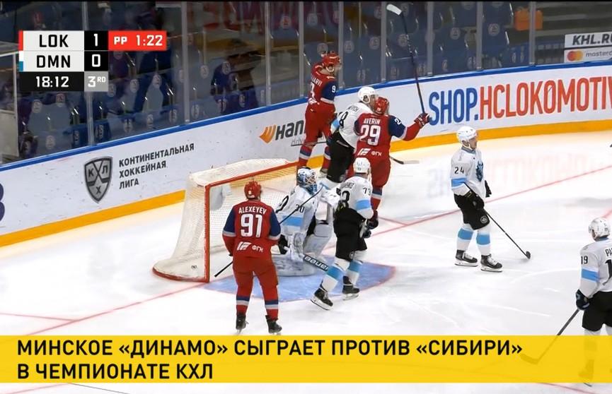 Континентальная хоккейная лига: минское «Динамо» сыграет в Новосибирске