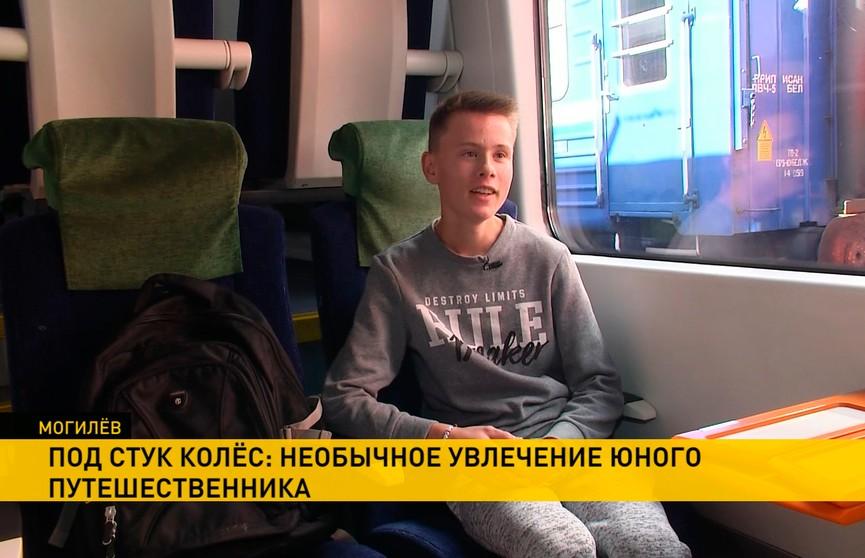 Школьник из Могилёва пять лет путешествует по Беларуси самостоятельно и только на поездах