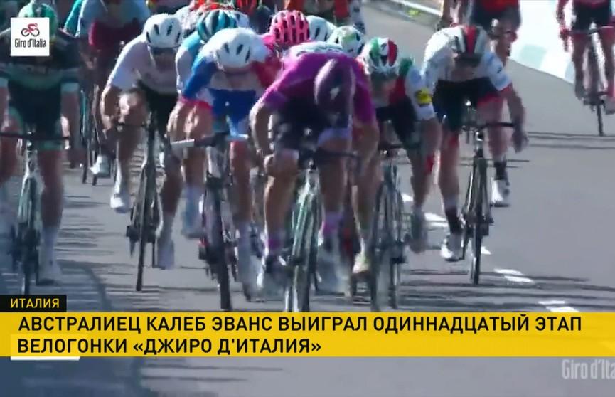 Австралиец Лотто Калеб Эванс стал победителем 11 этапа велогонки Джиро Д'Италия