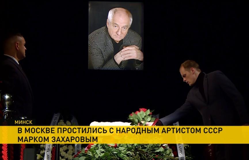 В Москве простились с режиссёром Марком Захаровым