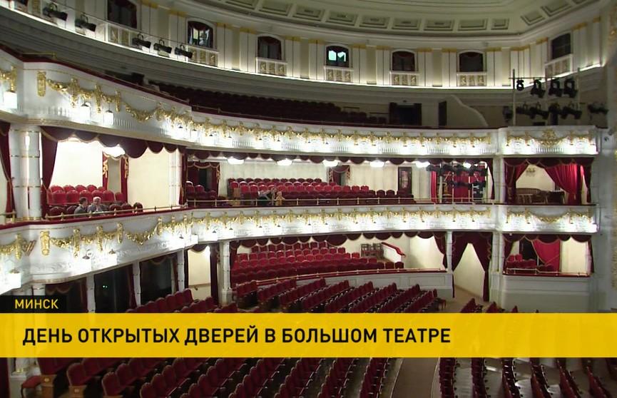 Большой театр оперы и балета отметил день рождения и провёл день открытых дверей