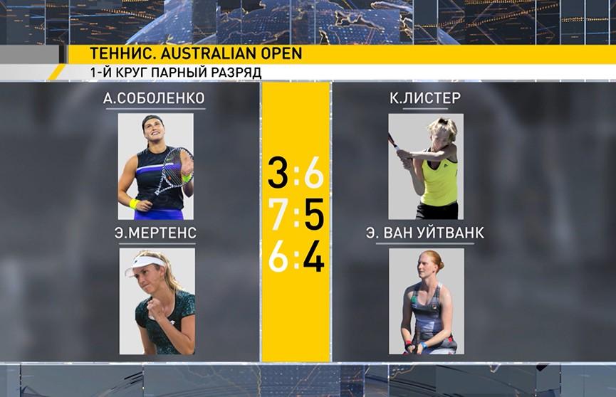 Арина Соболенко и Элис Мертенс вышли во второй круг парного разряда Отрытого чемпионата Австралии по теннису