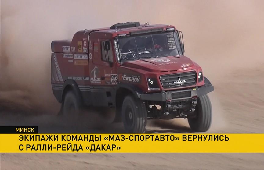 Экипажи команды «МАЗ-СПОРТавто» встретили в Национальном аэропорту Минск