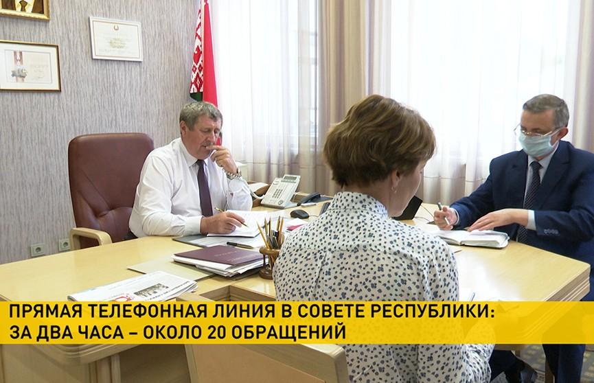 Прямая телефонная линия прошла в Совете Республики: 18 обращений поступило за два часа