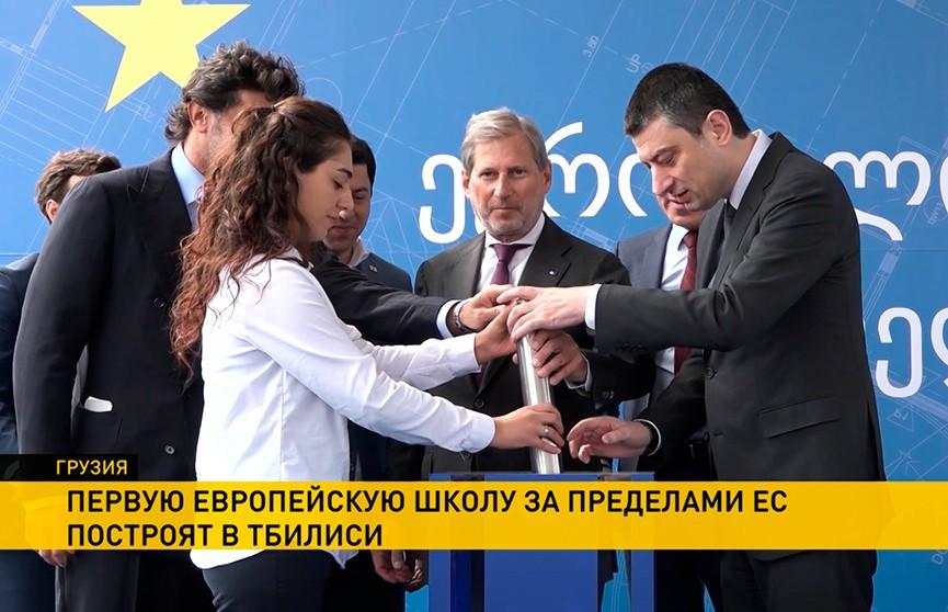 Первую Европейскую школу за пределами ЕС построят в Тбилиси: в ней смогут учиться и белорусы
