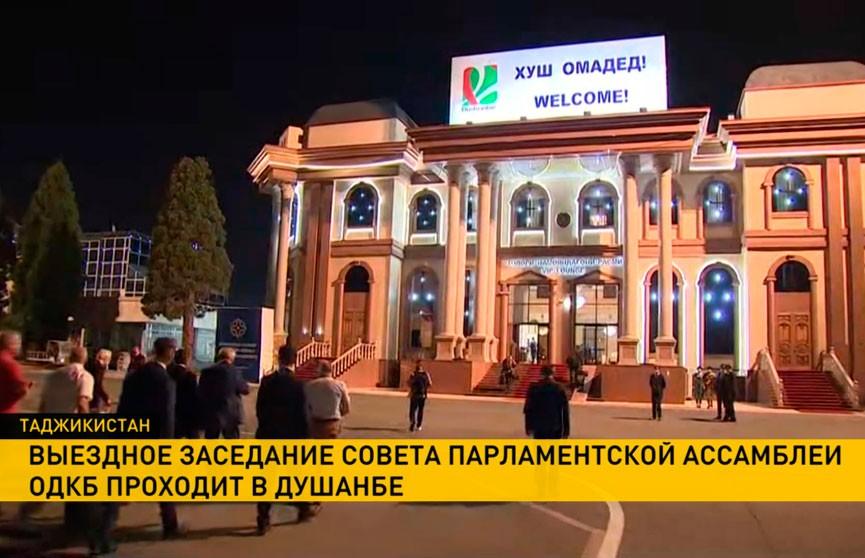 Выездное заседание Совета Парламентской Ассамблеи ОДКБ состоялось в Душанбе