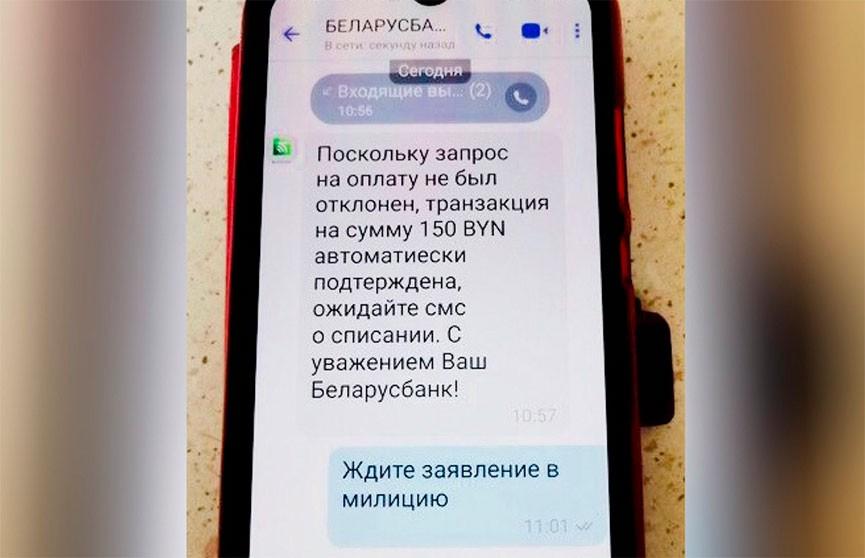 «Беларусбанк» предупреждает о мошенниках, выманивающих через мессенджеры данные карт пользователей