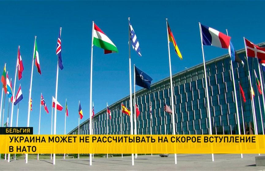 Украина может не рассчитывать на скорое вступление в НАТО