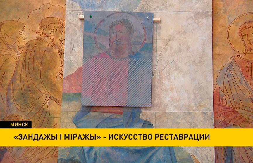 В Национальном историческом музее открывается выставка «Зандажы i мiражы»