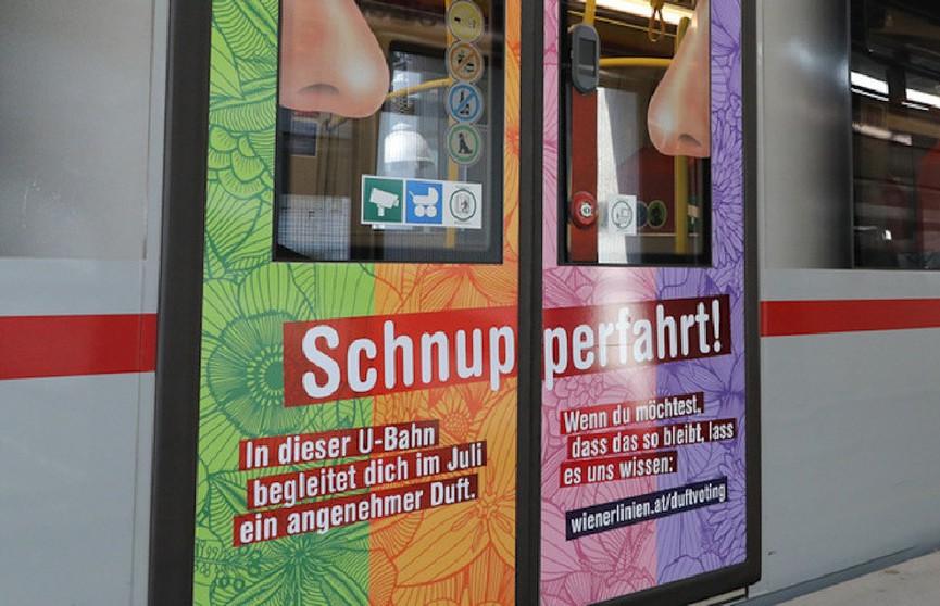 Поезда с четырьмя разными ароматами появятся в метро Вены