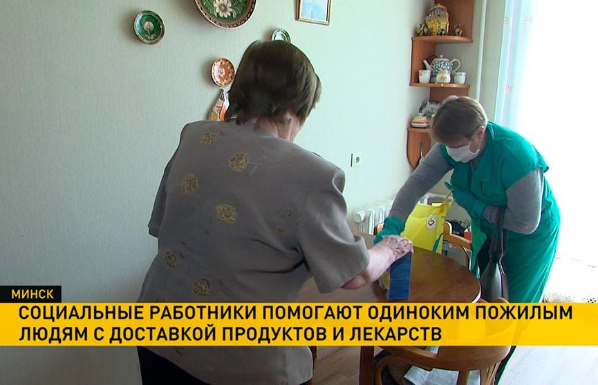 Бесплатная доставка продуктов и лекарств работает для инвалидов и одиноких пожилых людей в Беларуси