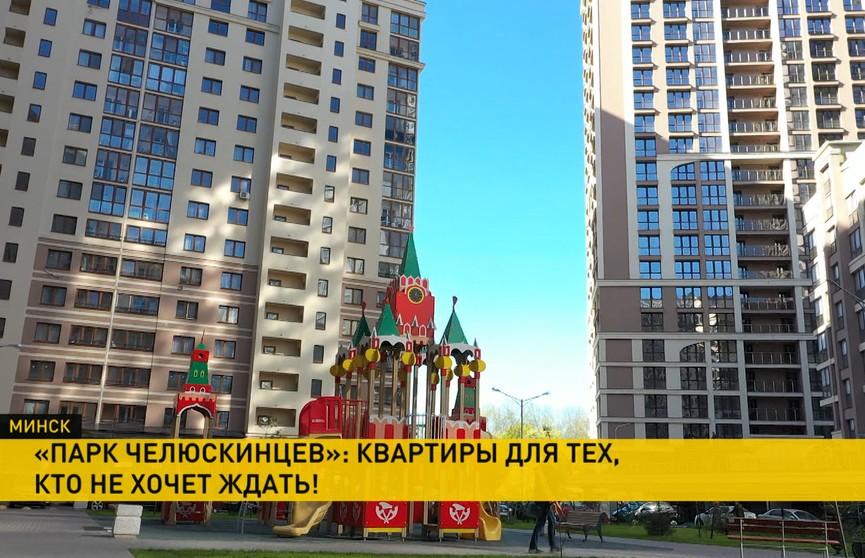 Dana Holdings начинает продажи квартир в жилом комплексе «Парк Челюскинцев»