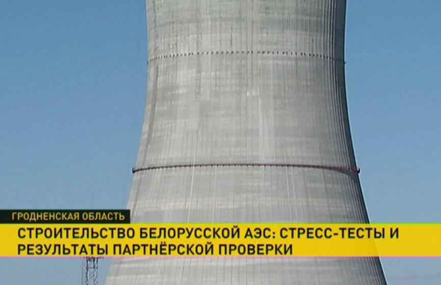 Госатомнадзор рассказал о проведённых стресс-тестах и результатах партнёрской проверки БелАЭС