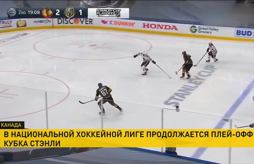 Национальная хоккейная лига: продолжается плей-офф Кубка Стэнли
