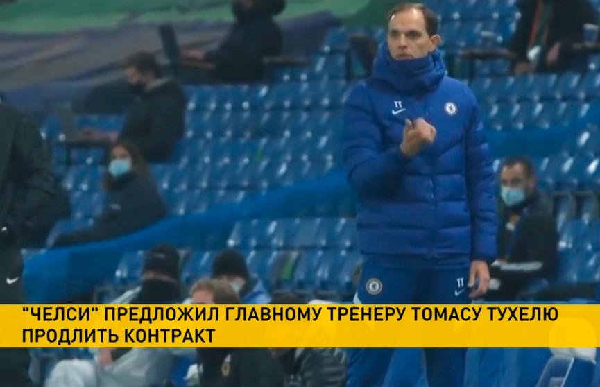 Руководство «Челси» собирается предложить главному тренеру Томасу Тухелю новый контракт