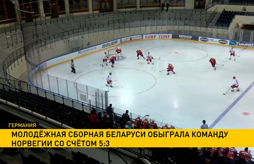 Белорусская «молодёжка» с победы начала выступление на чемпионате мира по хоккею