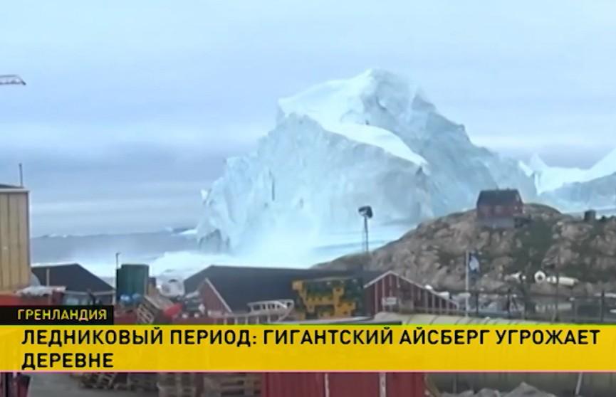 Гигантский айсберг угрожает деревне в Гренландии