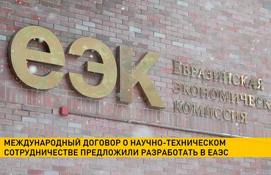 Беларусь будет разрабатывать концепцию общего договора о научно-техническом сотрудничестве в ЕАЭС