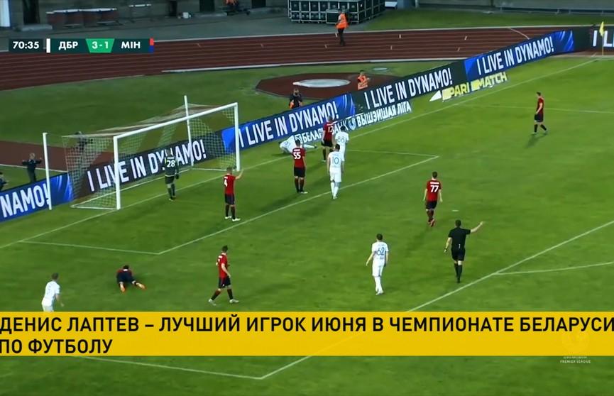 Белорусская федерация футбола подвела итоги июня: выбран самый ценный игрок