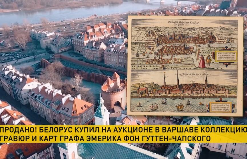 Белорус купил на аукционе уникальную коллекцию гравюр и карт графа Гуттен-Чапского