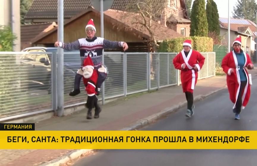 Беги, Санта! Традиционный забег Санта-Клаусов прошел в Германии