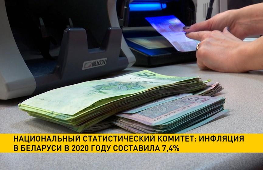 Белстат: инфляция в Беларуси в 2020 году составила 7,4%