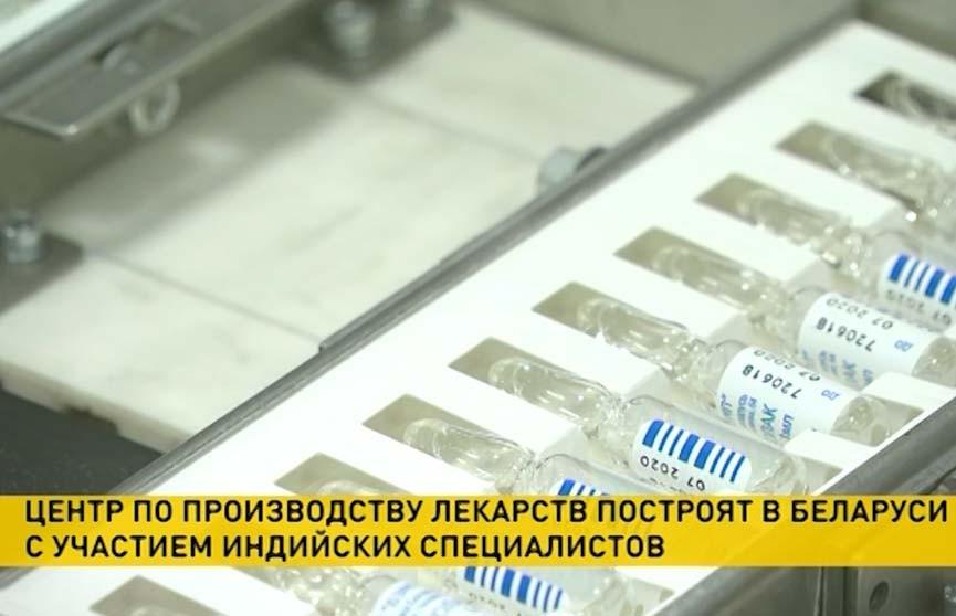 Индийские фармацевты наладят производство лекарств в Беларуси