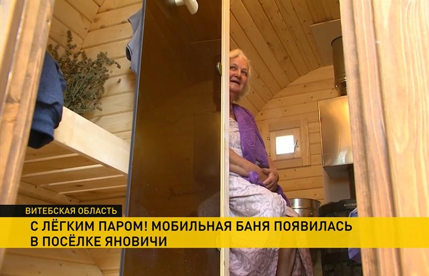 В деревне Яновичи Витебского района заработала мобильная баня