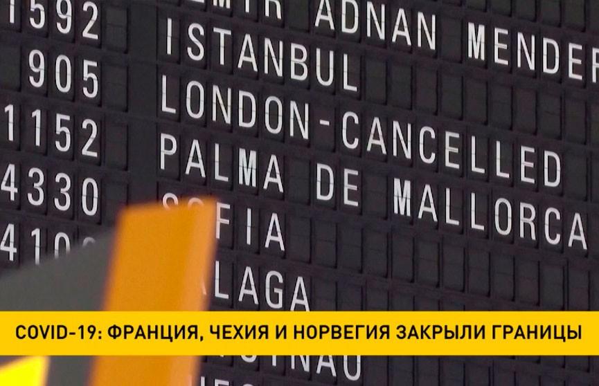 COVID-19 в мире: Франция, Чехия и Норвегия закрыли границы