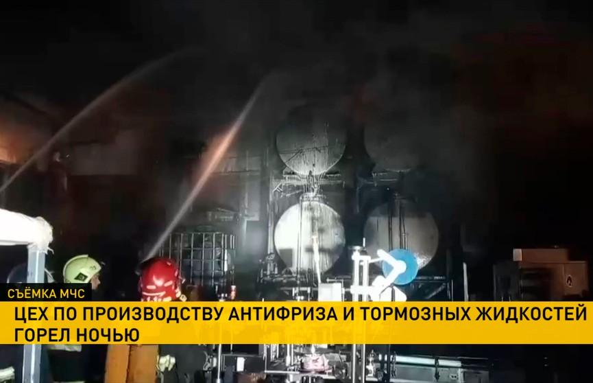 Пожар вспыхнул на складе по производству технических жидкостей в Минске