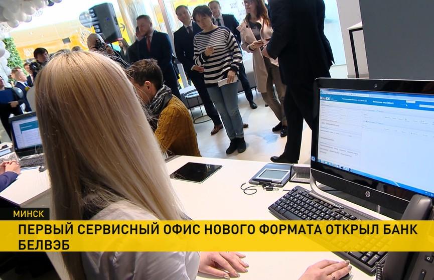 Первый сервисный центр нового формата открыл «Банк БелВЭБ»
