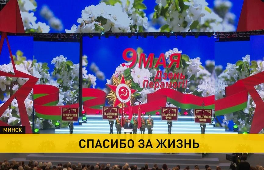 Во Дворце Республики состоялся праздничный концерт к 9 Мая