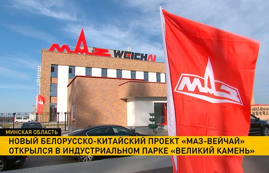 Белорусско-китайский завод по производству двигателей «МАЗ-Вейчай» открылся в «Великом камне»