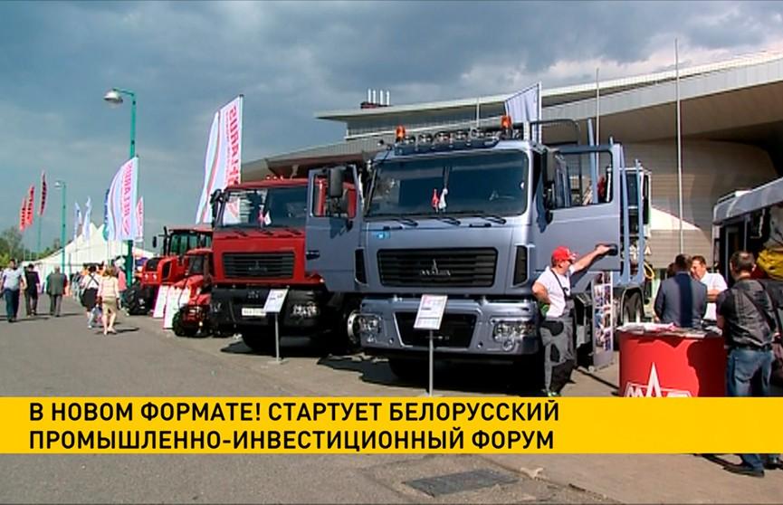 Белорусский инвестиционно-промышленный форум стартует в Минске