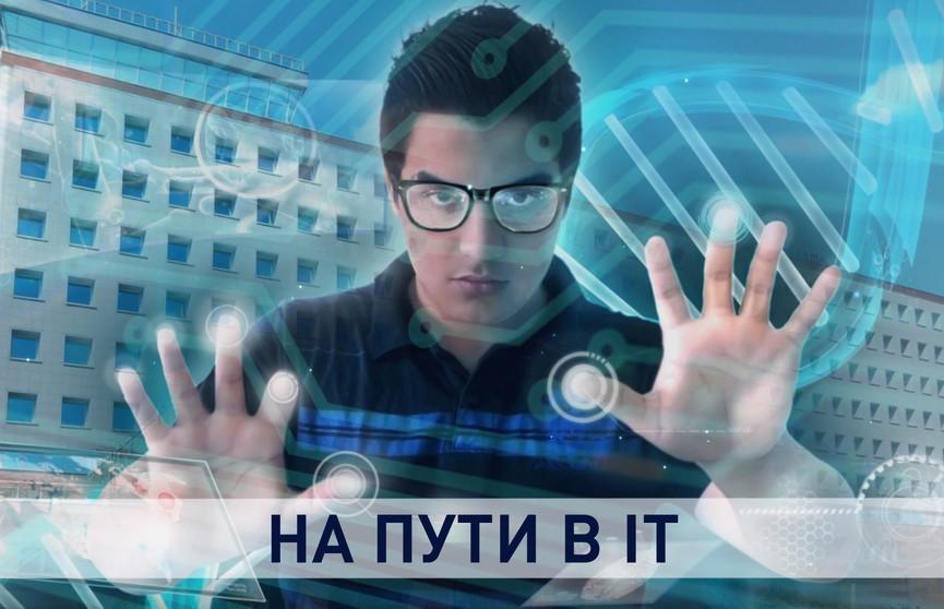 IT в Беларуси. Какой вклад отрасль вносит в экономику страны?