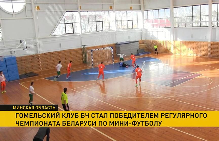 Гомельский клуб БЧ стал победителем чемпионата Беларуси по мини-футболу